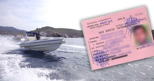 Εως 31/12/2017 η προθεσμία αντικατάστασης των παλαιών αδειών χειριστών ταχυπλόων σκαφών 22-adeies-19